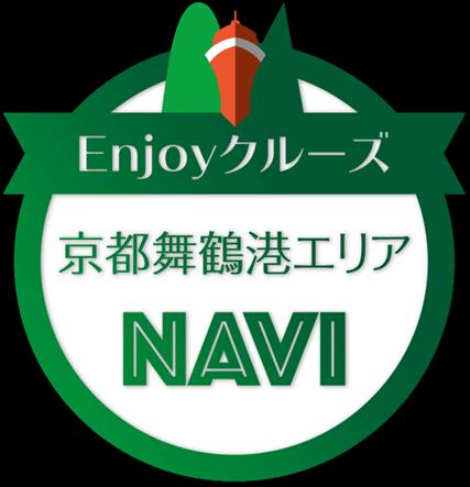 enjoyクルーズ!京都舞鶴港エリアNAVI